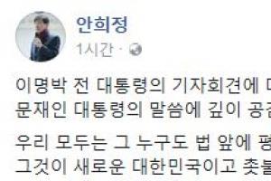 """안희정 """"이명박 기자회견에 대한 文의 분노 깊이 공감"""""""