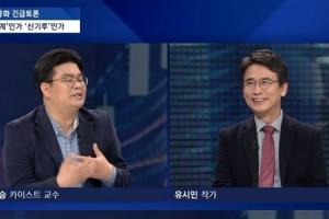 """정재승, 유시민 불꽃토론 """"가상화폐, 신기루 아냐"""""""