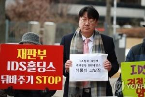 '1조원대 사기' IDS홀딩스 공범 잇단 실형…2인자 징역 12년