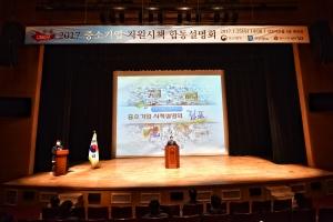 김포시, 중소·벤처기업 지원정책 설명회 연다