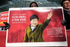 """[포토] """"박근혜 전 대통령 생일축하 광고를 허가하라"""""""
