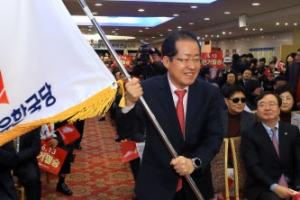 한국당, 45곳 당협위원장 선정…홍준표 대구 북을 맡기로