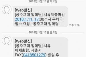 """'입학서류 미제출 사태' 공주교대 사과…""""선의로 혼선 빚어"""""""