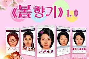 북한식 셀카보정앱 이름은?