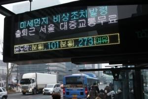 서울시 '대중교통 무료' 미세먼지 대책, '잘했다' 49.3% vs '잘못했다' 43.5%
