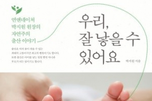 [신간] 자연주의 출산 이야기 '우리, 잘 낳을 수 있어요'