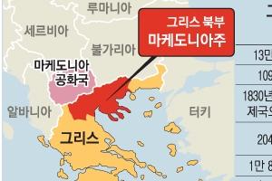 """""""마케도니아 국명 사용 안돼"""" … 그리스 수십만명 반대 시위"""