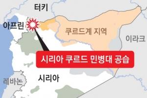 터키, 쿠르드 거점 시리아공격… 민간인 최소 21명 숨져