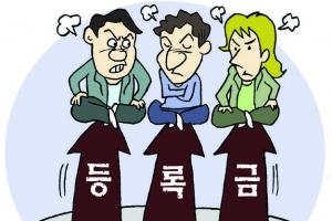 대학 등록금 동결 속 외국인 유학생만 '봉'