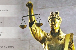 """""""사법부 블랙리스트는 없지만… 법관 동향·성향 수집 문건 다수"""""""