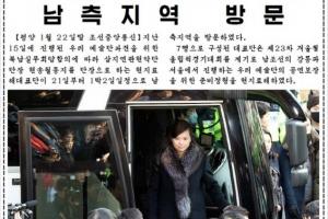 北, '스포트라이트' 받는 현송월 사진과 함께 방남 보도