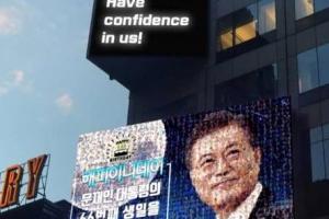 지지자들 모금으로…뉴욕에 뜬 문 대통령 생일축하 광고