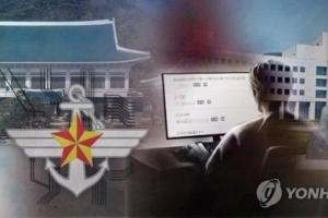 '軍사이버사 축소수사 의혹' 본격수사…前수사부본부장 영장
