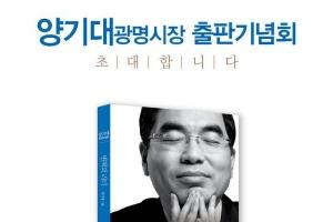 양기대 광명시장, 25일 경기도지사 공식 출마선언