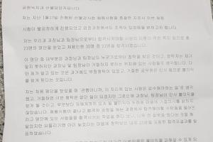 """""""산불감시원도 끈 있어야 합격"""" 공무원의 양심고백"""