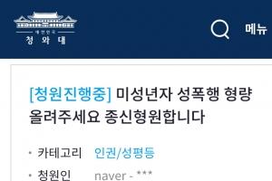 '미성년자 성폭행범 형량 늘리자' 청와대 청원 20만명 돌파
