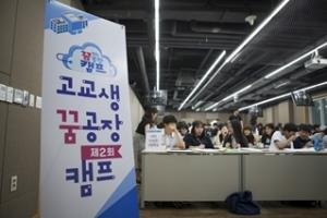 한양사이버대, 제3회 고교생 꿈공장 캠프 개최