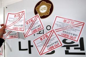 [포토] '나경원 평창올림픽 조직위원 사퇴' 경고장