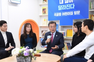 [서울포토] 문재인 대통령, 국공립 어린이집 방문