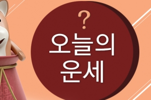 [김동완의 주말의 운세] 2018년 4월 15일