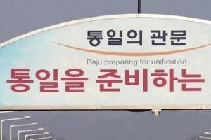 [문경근의 서울&평양 리포트]북한, 연초부터 '호소문'으로 대남 읍소... 왜?
