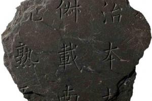 도봉서원 터에서 나온 국내 最古 천자문