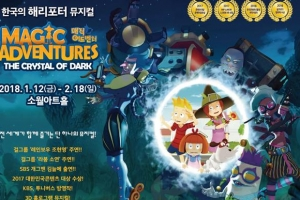 뮤지컬 '매직 어드벤처' 소월아트홀서 2월18일까지 공연