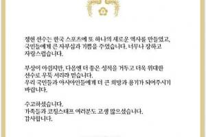 """문 대통령, 정현 선수에 축전 """"국민에게 큰 기쁨 주었다"""""""
