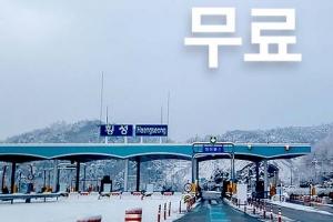 [씨줄날줄] 고속도로 무료 통행/서동철 논설위원