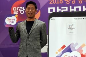 자동 통·번역 '말랑말랑 지니톡' 공개