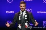 베컴, 마침내 美 MLS 구단…