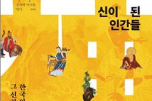 [클릭 e상품] 한국 산신의 신화·역사 담아