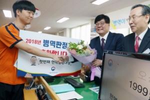 [서울포토] '첫번째 현역입영대상' 축하합니다