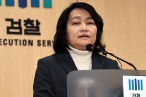 검찰 성추행조사단, '강제추행' 현직 부장검사 구속영장 청구