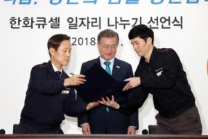 [서울포토] 일자리나누기 공동선언문 교환 지켜보는 문재인 대통령