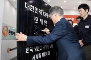 [서울포토] 태양광 모듈에 서명하는 문재인 대통령