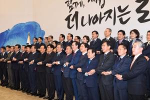 [서울포토] 문재인 대통령, 참석자들과 기념촬영