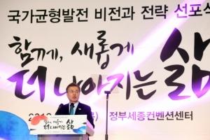 [서울포토] 문재인 대통령 '함께, 새롭게 더 나아지는 삶'