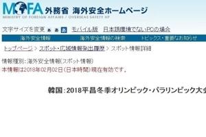 """""""한국 범죄율 높다"""" 일본 정부, 평창여행 자국민에 경고"""