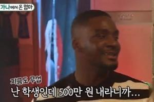 '미운우리새끼' 샘 오취리, 여친이랑 통화비만 500만원? 무슨 사연이길래..