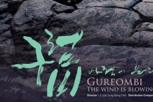 문체부, 블랙리스트 영화 27건 확인…용산참사, 위안부 등 다룬 독립영화