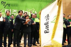 [서울포토] 민주평화당 당기 흔드는 조배숙 대표 및 의원들