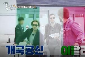 '어서와 한국은 처음이지?' 4개국 친구들 한국 다시 왔다