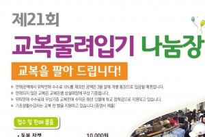 '부천교복은행' 21년째 교복물려입기 아나바다 장터 개설