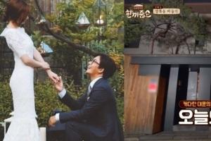 """'한끼줍쇼' 배용준♥박수진 부부 95억짜리 집 공개? """"어쩐지 으리으리하더라"""""""