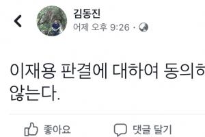 김동진 판사, '이재용 석방' 정형식 판사 판결 공개 비판