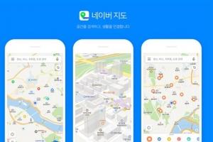 [평창올림픽 특집] 네이버, 4개 국어 지도 앱  '평창 길잡이'