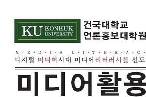건국대 언론홍보대학원  '미디어활용전문가과정'  3기 모집