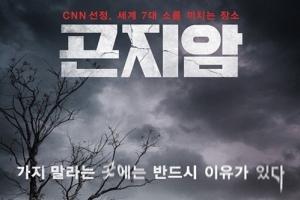 영화 '곤지암' 3월 개봉, 곤지암 정신병원에서 벌어지는 공포극