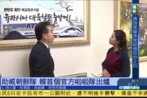 광명시의 평창동계올림픽 북한선수 응원단 홍콩방송 보도 '화제'
